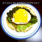 중국 산동성 대표 길거리음식 지단관빙(鸡蛋灌饼) 만들기