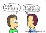 [수일치]and,or,of - 해석으로 찾아라!