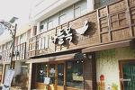 군산 맛집☞ 따뜻한 국밥이 있는 나들목