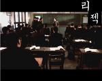 우울한마빈의 문화산책 - 영화 리젝