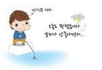 낚시만화 16화, 베테랑 낚시꾼도 피할 수 없는 비애