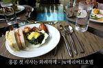 홍콩 첫 식사는 화려하게 - JW메리어트호텔