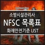 소방시설관리사 시험준비 화재안전기준 NFSC list 목록표 완벽정리
