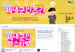 국가보훈처 공식 블로그에 이승만 미화 게시글 발견