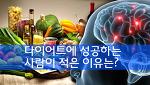 다이어트에 성공하는 사람이 적은 이유는? - 뇌는 다이어트를 싫어한다?