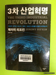 제러미 리프킨의 3차 산업혁명
