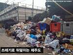 '관광객-인구' 늘어나 좋아하던 제주, 결국 '쓰레기 섬'?
