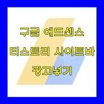 구글 애드센스 티스토리 사이드바에 광고넣기