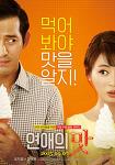 연애의 맛 (2014),거시기를 다루는 성인들만의 유쾌한 로멘스