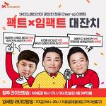 SK이노베이션, '힘내라 청춘! 임팩트 대잔치' 개최