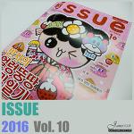 월간 '이슈' 2016년 10월호