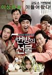 2013년 개봉영화 관객순위 100위 (총결산)