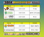 2014 보드게임 콘 개최 소식(2)