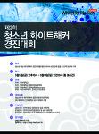 제2회 청소년 화이트해커 경진대회 개최