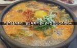 [와9와9 솔직후기] 일산 대화역 콩나물국밥 맛집 전주현대옥