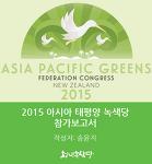[보고서] APGF 청년녹색당 참가보고서