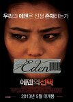 에덴의 선택 Eden (2012), 미국내 한인 인신매매 실화