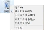 윈도우 8 파일 삭제전 확인 대화 상자 보이기