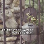 [갤럭시NX사진] 미러리스 카메라 갤럭시NX와 NX45mm 2D/3D렌즈로 부암동 감성사진 찍어보기