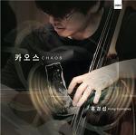 홍경섭 일렉트릭밴드 OFUS 공연실황2
