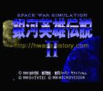 은하영웅전설 II(Ginga Eiyuu Densetsu II, 銀河英雄伝説 II, Legend of the Galactic Heroes II)