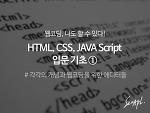 ✔웹코딩기초강좌 - HTML, CSS, JAVA Script 기초 입문 - ①