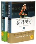 <품격경영> 책이 발간되었음을 알려드립니다!