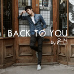 윤건 - Back to you