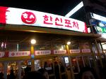 [논현동 맛집] 한신포차 신논현맛집 강남맛집