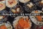 [와9와9 솔직후기] 목동 떡볶이 파라곤 스쿨푸드 메뉴/가격/영업시간 등