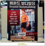 Beyond Bodybuilding(비욘드 보디빌딩)