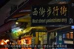 양삭(阳朔 양숴) 서가재래시장(西街 시지에)과 맥주로 만든 생선요리 피지우위(啤酒鱼)