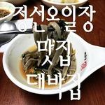 [강원도 정선여행] 정선 가볼만한 곳-정선오일장 맛집, 대박집