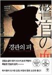 『경관의 피』 사사키 조 (비채, 2015, 개정합본판)