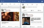 페이스북 스팸 앱 대처방안