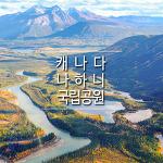 캐나다 유네스코 세계유산, 때묻지 않은 나하니 국립공원
