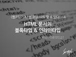 ✔웹코딩기초강좌 4 - HTML '블록타입'과 '인라인타입'
