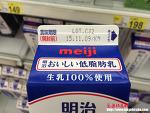 한국과는 다른 일본의 유통기한 표기법