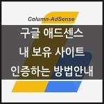 구글 애드센스 내 보유 사이트 인증하기