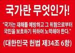 세월호참사는 국가의 역할에 대해 묻고 있다