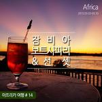 아프리카 여행 : 잠비아 잠베지강 보트 사파리 & 선셋 / 뭉쳐야 뜬다 아프리카