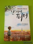 [서평] 난쟁이 피터(인생을 바꾸는 목적의 힘)
