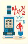『아자젤』 아이작 아시모프 (열린책들, 2015)