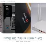 NAS를 위한 기가비트 네트워크 구성! with WD My Cloud EX2100