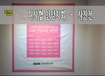 디지탈 사진가협회 안양지회 제 2회 사진전