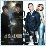 """[영화후기] """"검은 사제들"""" 과 """"007 스펙터"""" (2015년)"""