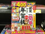 우리와 같은 듯 다른 일본의 연하장(넹가죠) 문화