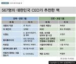 567명의 CEO추천 여름 휴가때 읽을 책