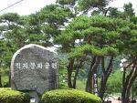 김천 직지문화공원