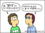 사전(적극)활용법4, 수동태?, '받다'를 활용해 보자!